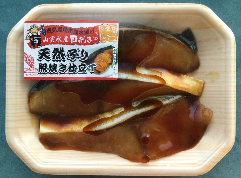 ぶり 照り 焼き 冷凍 鶏モモ 下味冷凍
